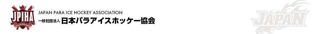 一般社団法人日本パラアイスホッケー協会オフィシャルサイト